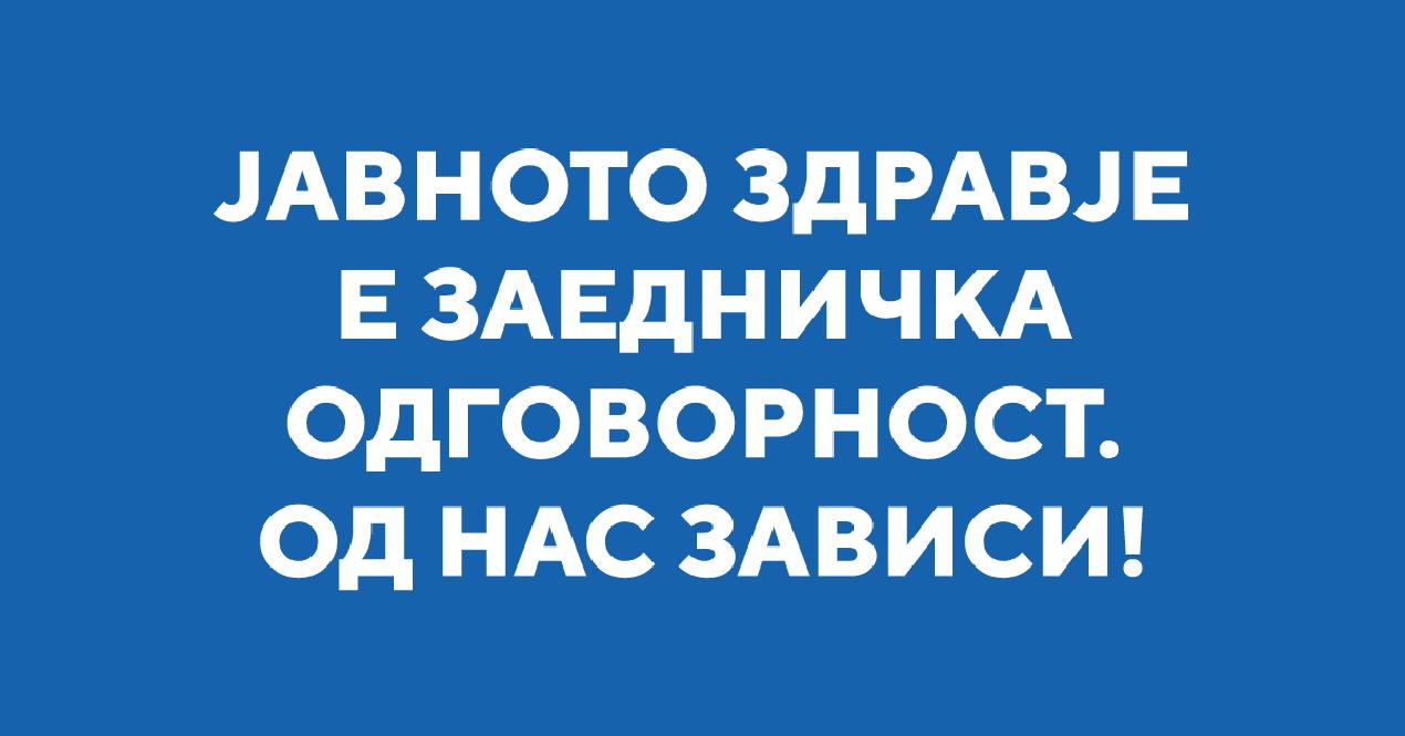javno_Zdravje