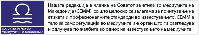 batali_redakcija_etika