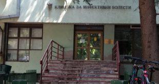 Infektivna klinika Skopje naslovna