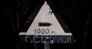 Степанци